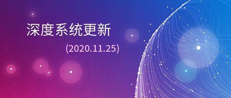 Deepin 20 1003(2020.11.25更新) 中英文UOS免费版