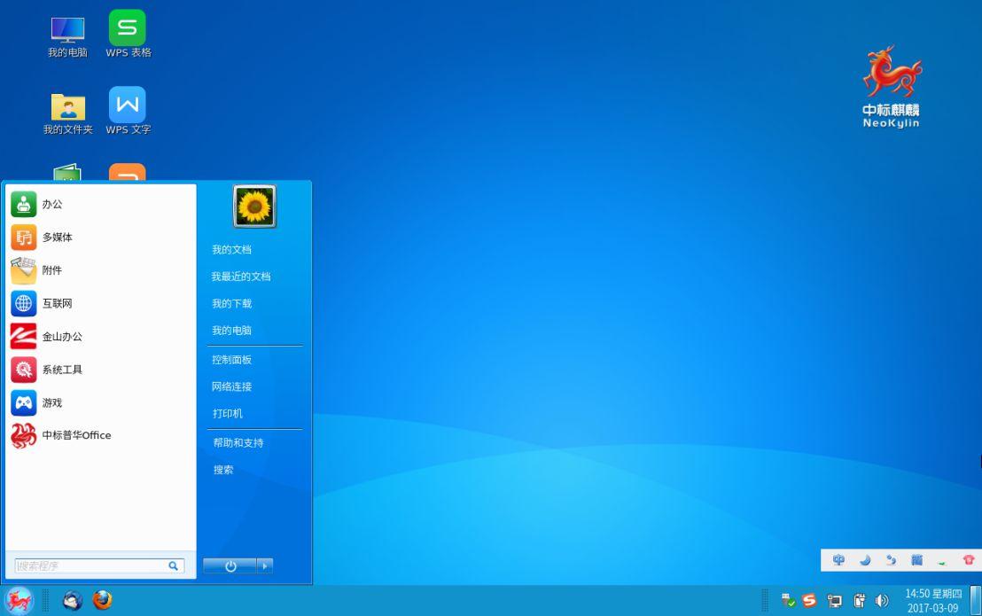 中标麒麟操作系统NeoKylin V7.0桌面版免费下载