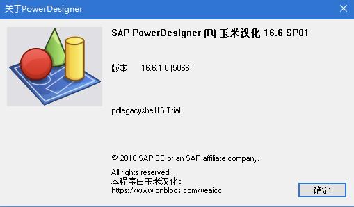 PowerDesigner 16.6 汉化中文破解版免费下载
