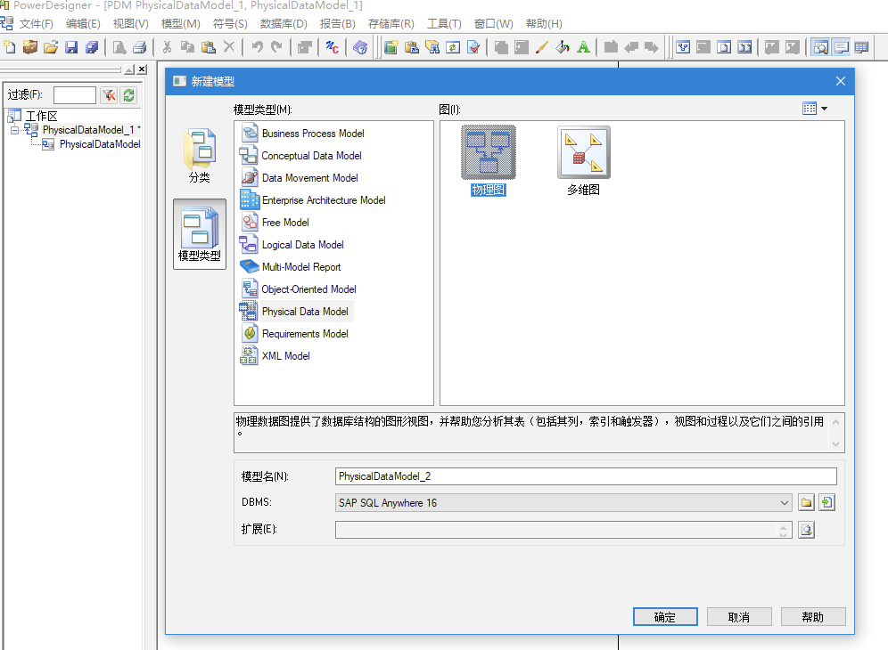 PowerDesigner16.6汉化破解版 PowerDesigner 16.6免费下载