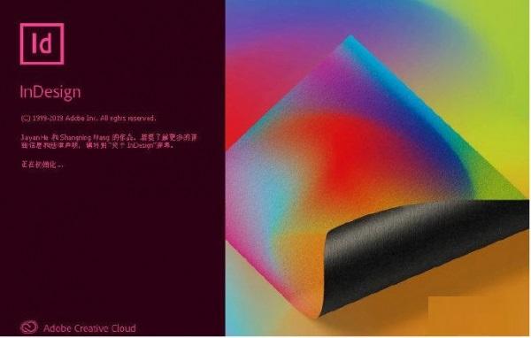 Adobe InDesign 2018 特别版(附激活破解教程) 下载