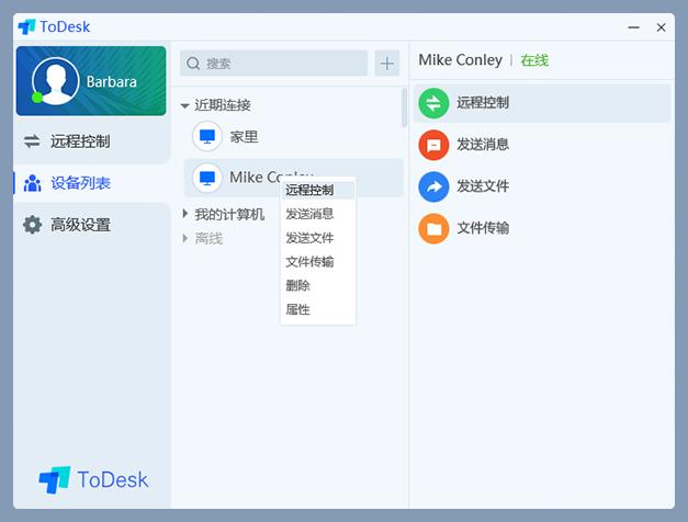 ToDesk 20200617a版下载 远程控制 个人免费 新增iOS版本