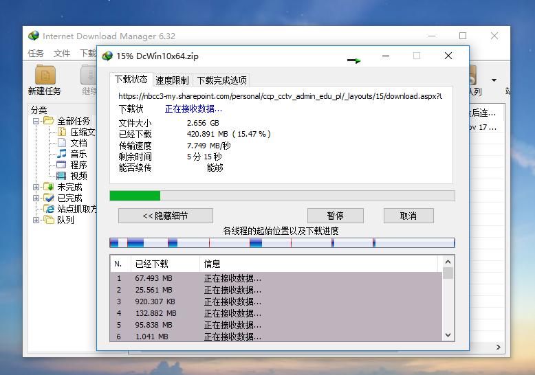 Internet Download Manager6.39.2 IDM6.39.2破解版