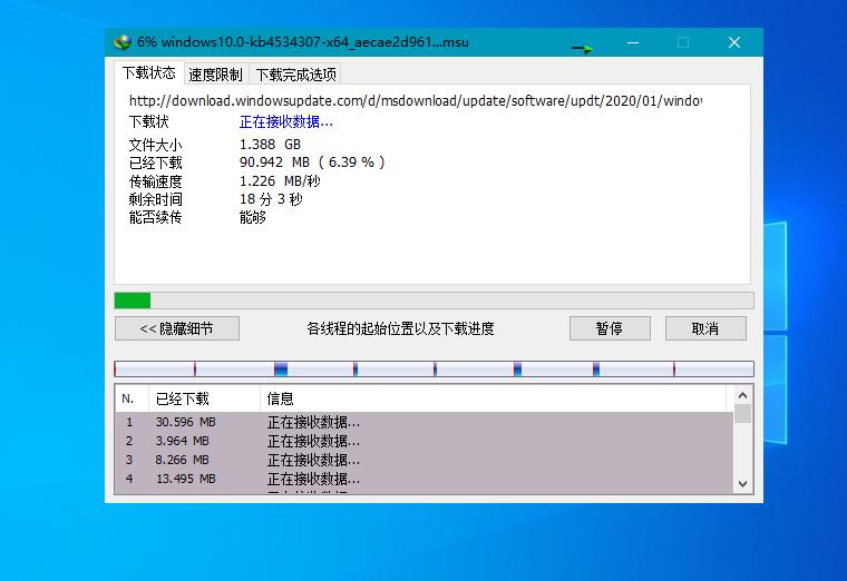 Internet Download Manager 6.39.2 免激活特别版