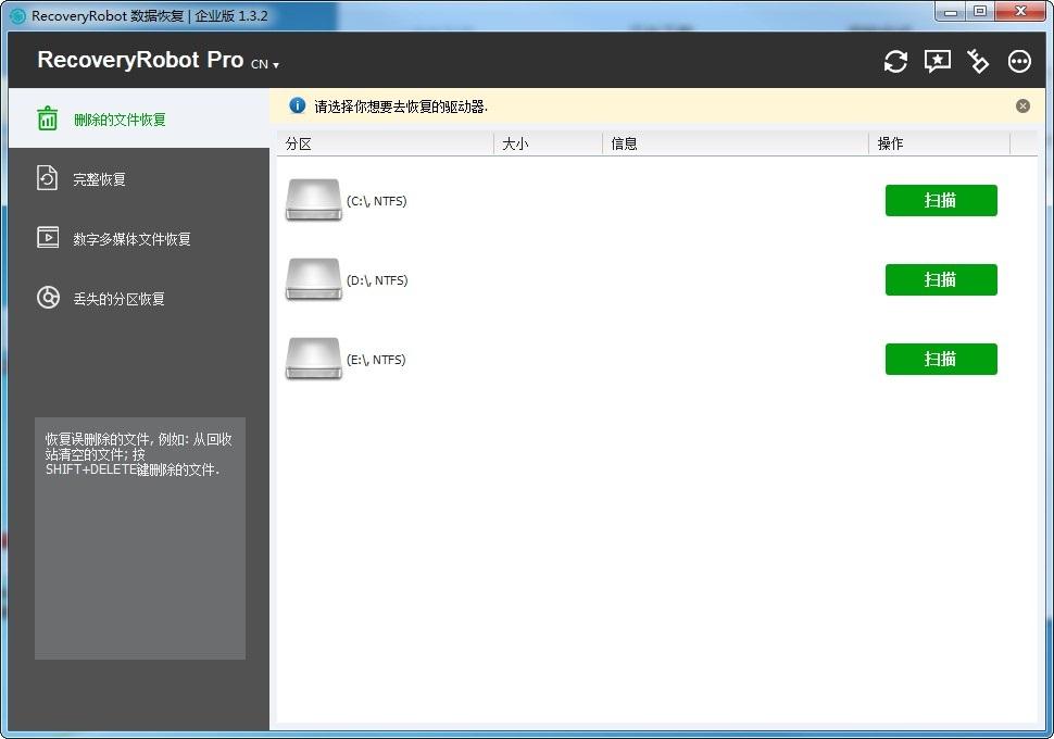 RecoveryRobot Pro 1.3.2 破解中文企业版免费下载