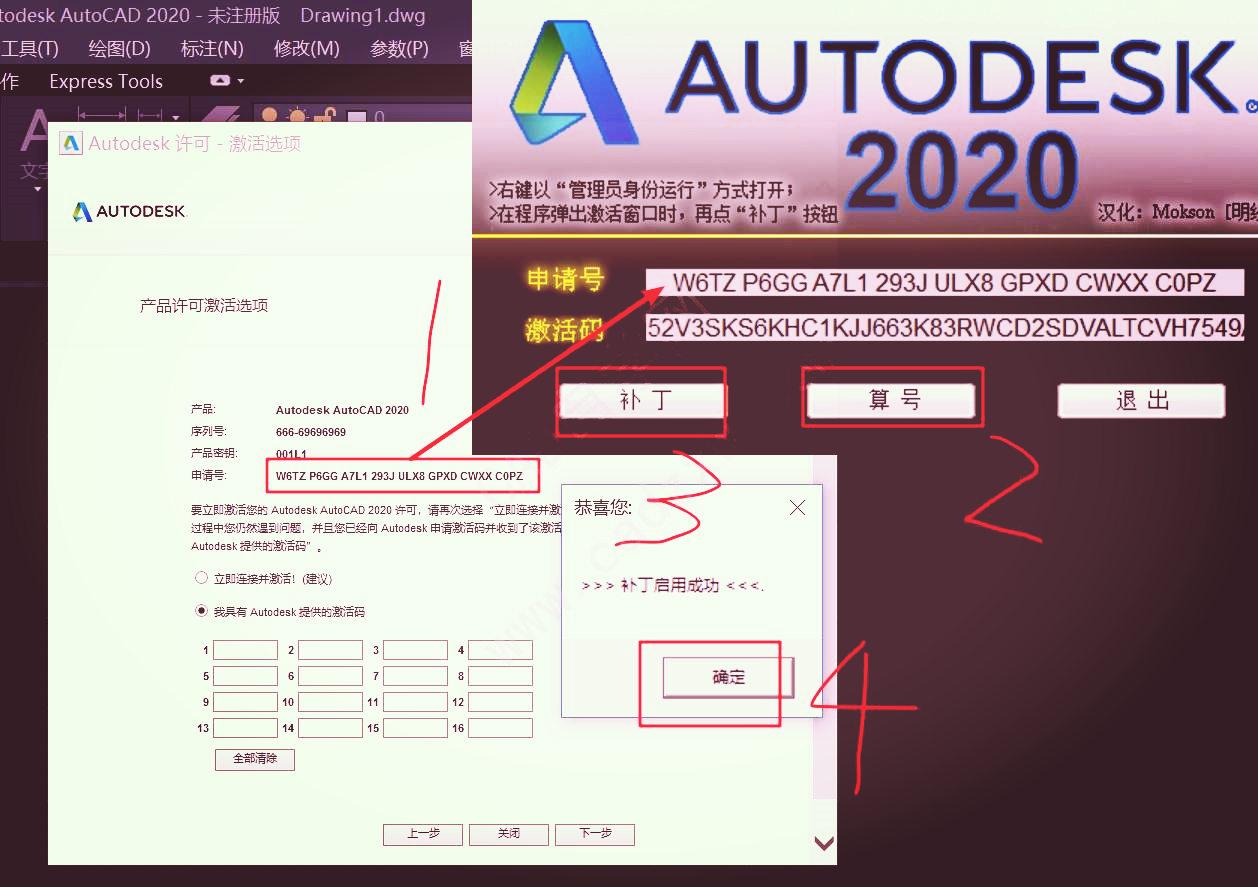 AutoCAD 2020 注册机和序列号密钥