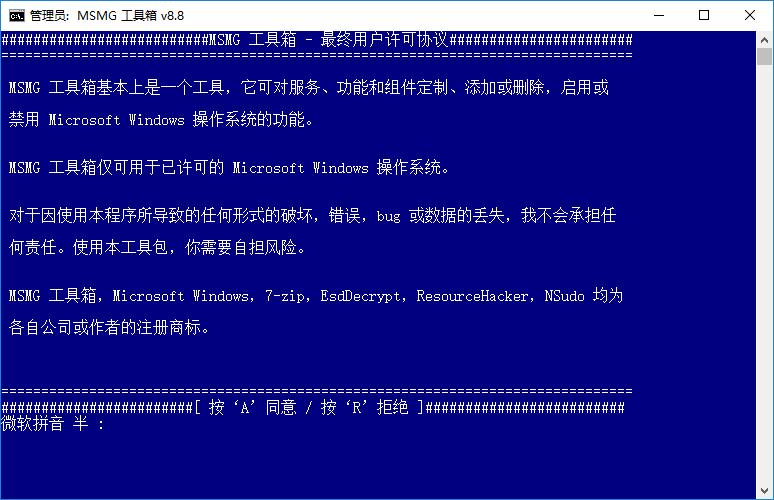 MSMG ToolKit 10.2 简体中文汉化版