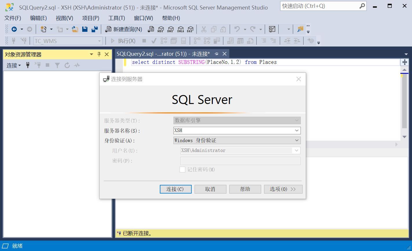 SQL Server Management Studio 18.9.1 多国语言版数据库管理工具