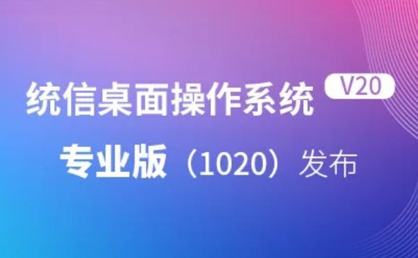 UOS 20 ARM64(鲲鹏版/飞腾版)1020专业版下载