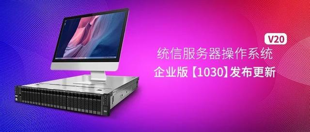 统信UOS V20 企业版1030(intel/海光/兆芯/龙芯/mips64el/鲲鹏/飞腾/申威)