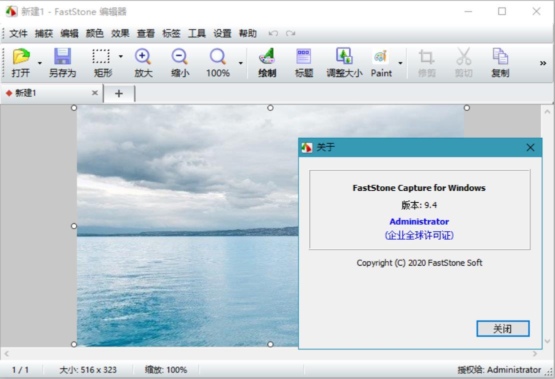 FastStone Capture 9.4 绿色中文免激活版下载