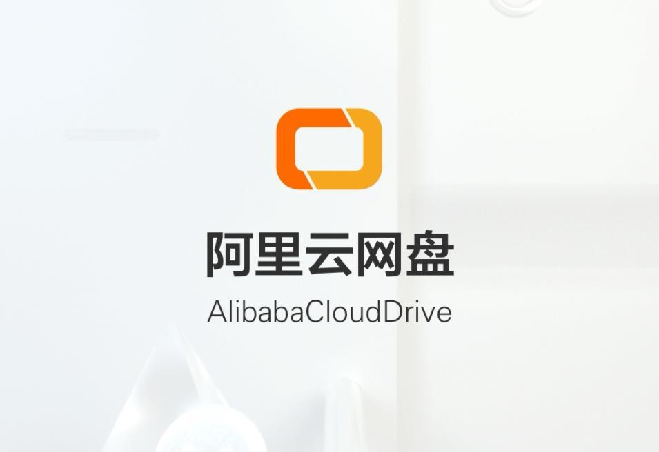 阿里云网盘 V1.0.0 App客户端下载