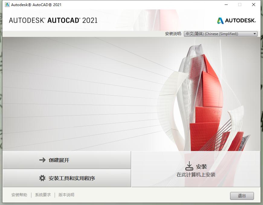 AutoCAD 2021 绿色精简已激活版x64位免费下载