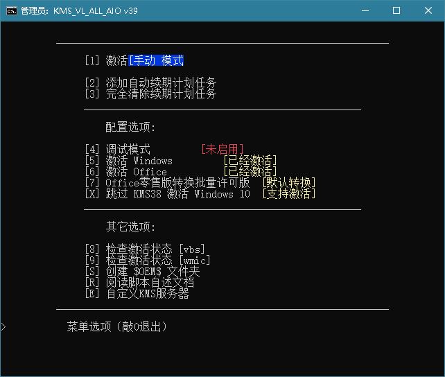 KMS VL ALL AIO V41/V40 智能激活脚本中文版下载