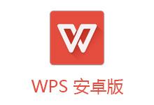 WPS Office v12.9.4 Android 去广告高级解锁版