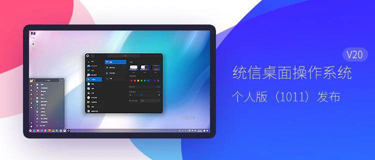 统信UOS V20 个人正式版(1011) (可激活) 免费下载