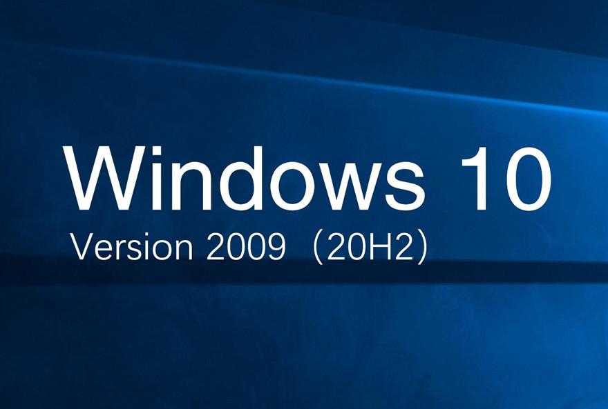 Windows 10 企业版/消费者版 20H2(2021.01更新)32位/64位MSDN原版及历史版本