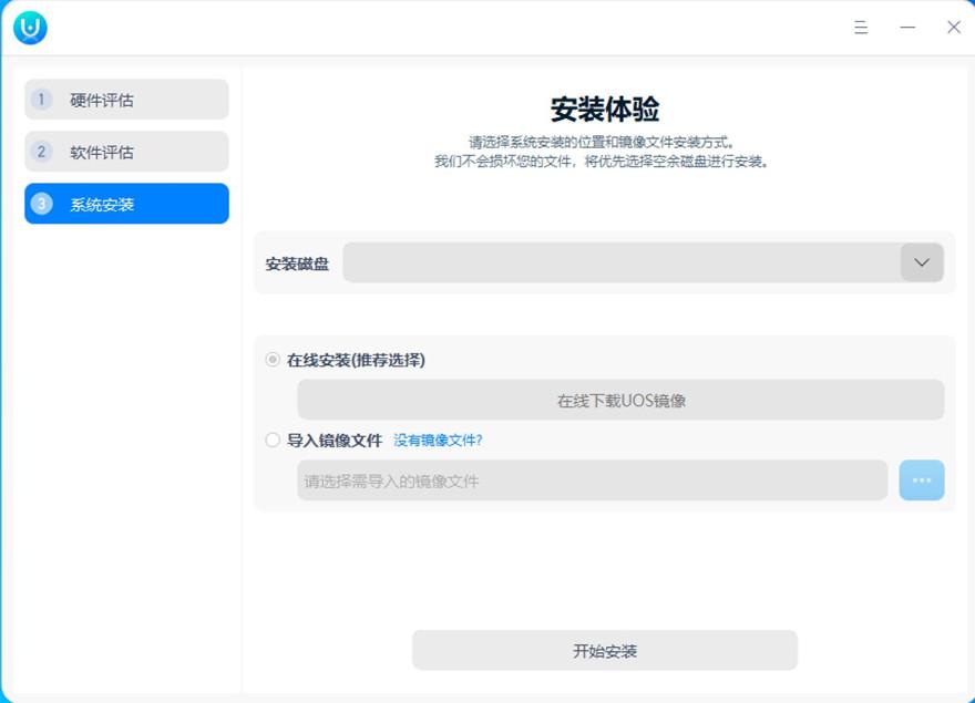 统信UOS个人版体验工具下载(2021年01月更新)