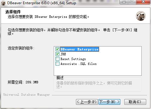 DBeaver Enterprise 7.2 特别版下载附安装激活教程