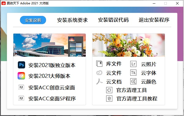 Adobe 2021 大师版V11.2 免费下载