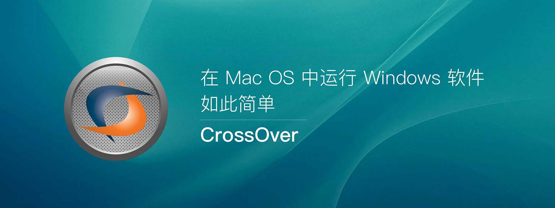 CrossOverv20.0.4 linux虚拟机