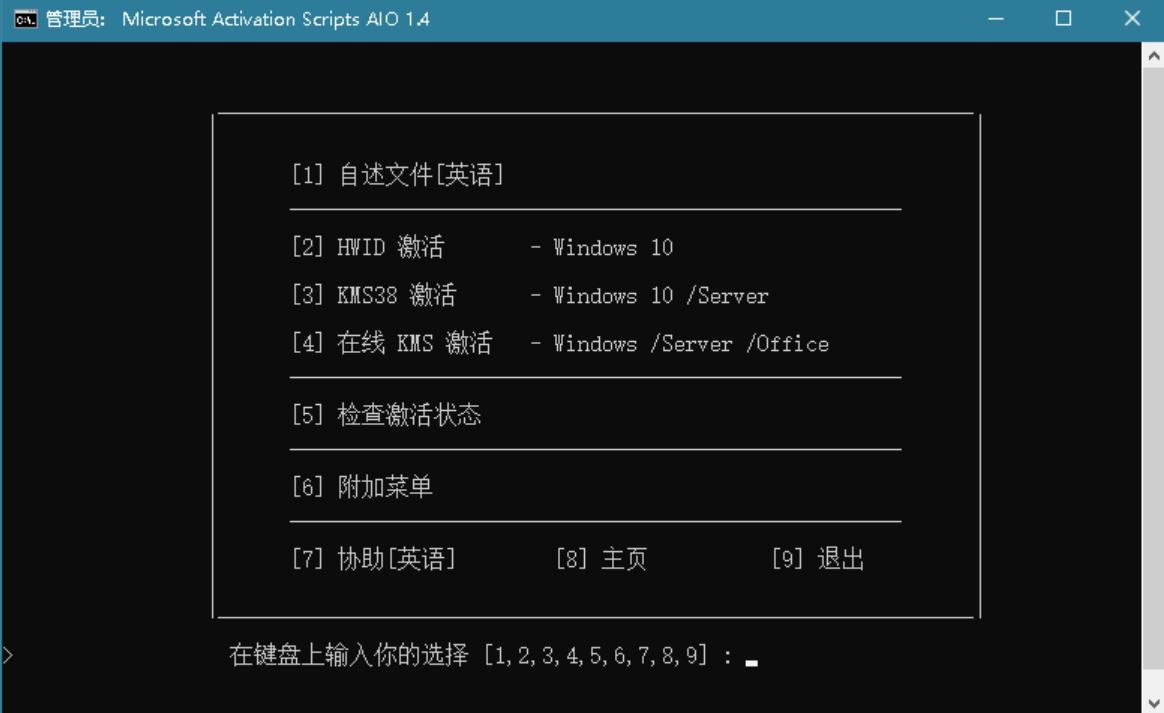 Microsoft Activation Scripts 1.4.0 Windows系统/Office激活工具