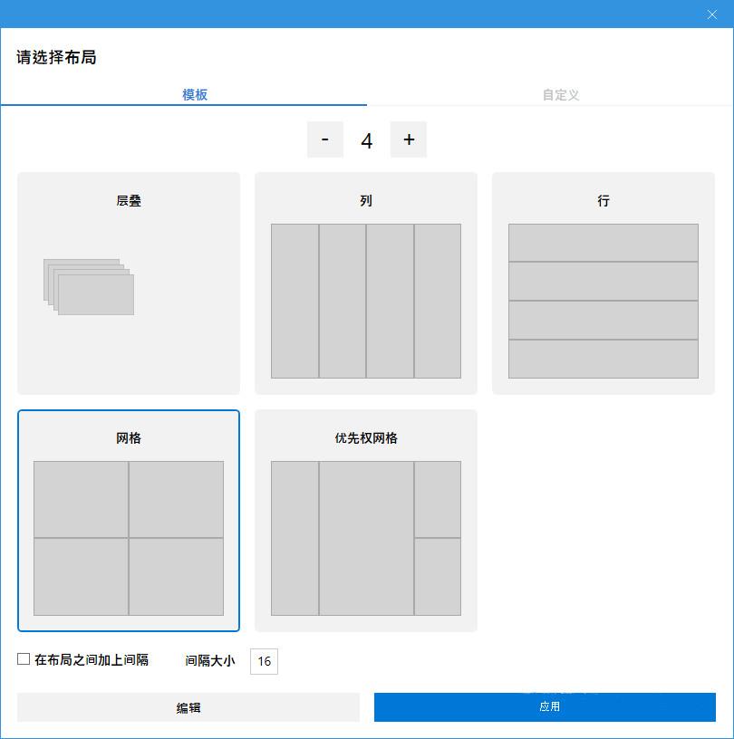 PowerToys0.41.4 PowerToys中文版