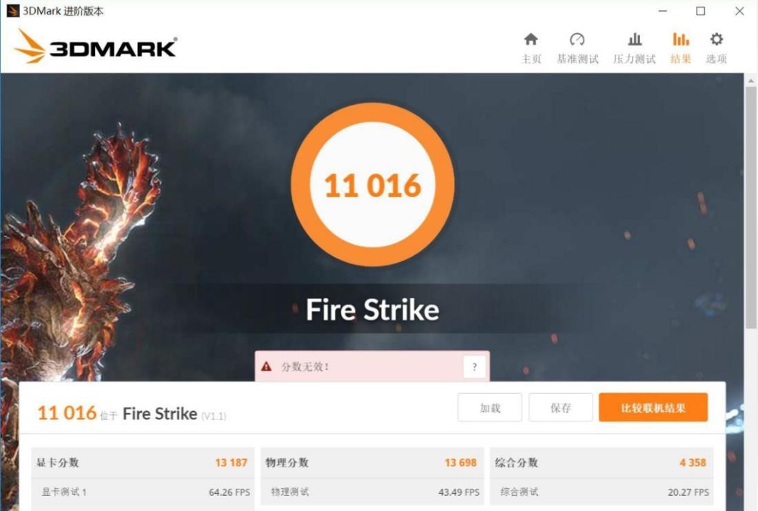3DMark2.19.7225 3DMark