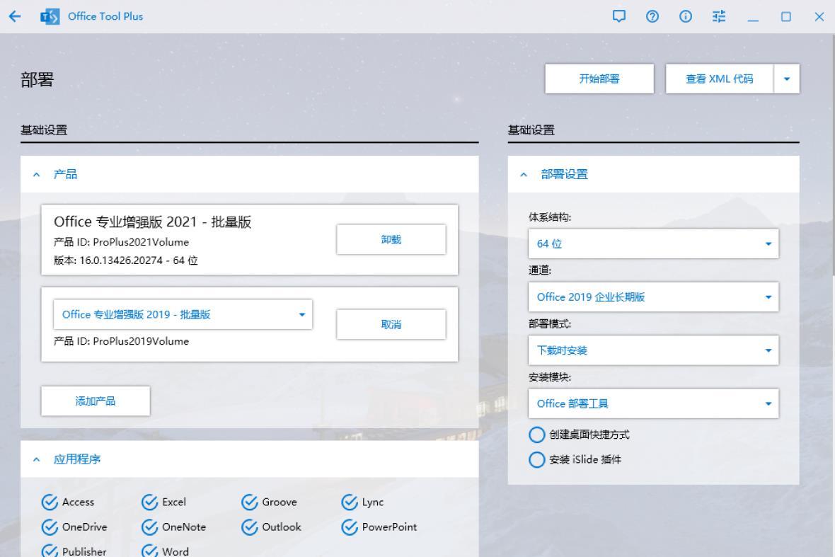 Office Tool PlusV8.1.5.15 Office Tool Plus V8.1.5.15