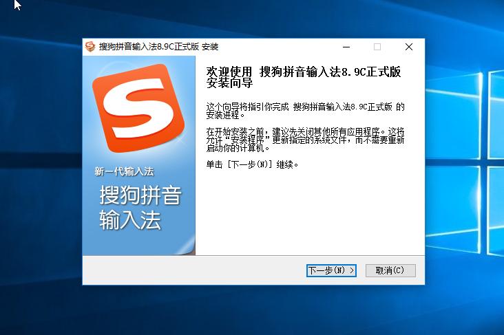 搜狗拼音输入法v10.5.0.4737 搜狗10.1.0精简优化版