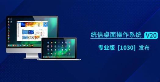 统信UOS V20 桌面版1031(intel/海光/兆芯/龙芯/mips64el/鲲鹏/飞腾/申威)