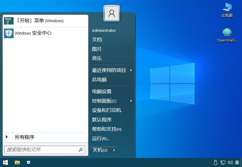 Open-Shell-Menu v4.4.164 简体中文直装版