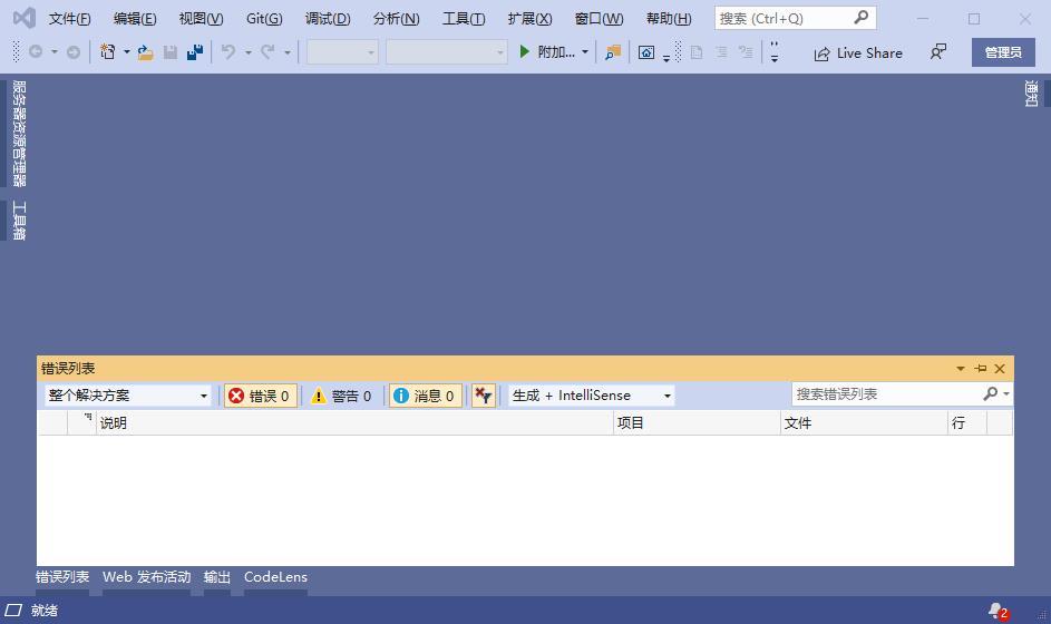 Visual Studio2021企业离线版 VS2021专业版离线包