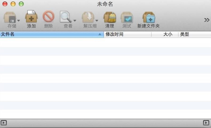 BetterZipv5.1.2 mac压缩解压软件