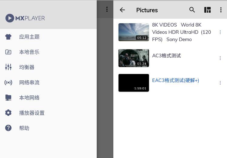 MX Player v1.34.7 去广告专业安卓版