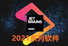 Jetbrains2021.2系列永久破解补丁通用教程 亲测有效